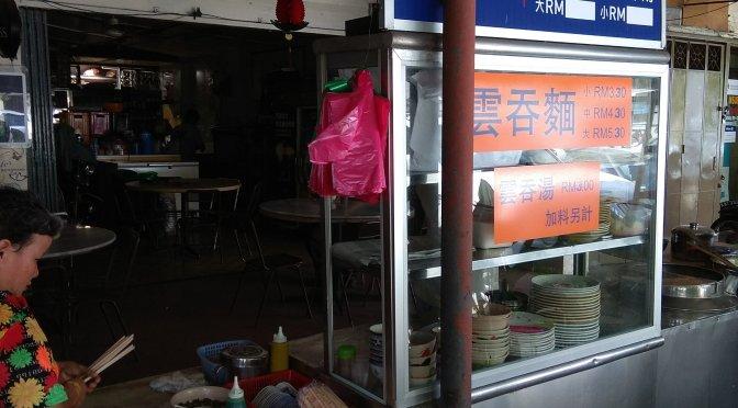 Alor Setar You Yi Wan Tan Noodle