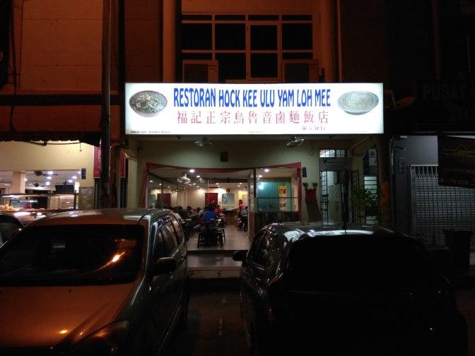 Ulu Yam Noodle